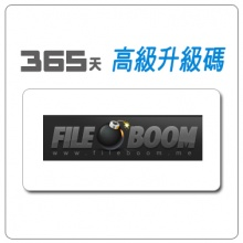 FileBoom 365天 升級碼 FileBoom Premium Voucher Code 365 Day